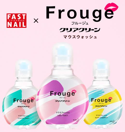 ネイルサロンFASTNAIL(ファストネイル)   マウスウォッシュシリーズ「Frouge(フルージュ)」 タイアップキャンペーン