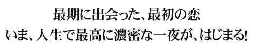 映画『初恋』タイアップキャンペーン