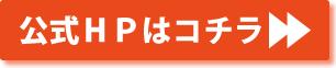 L映画『ホットギミック ガールミーツボーイ』タイアップキャンペーン
