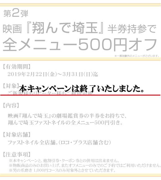 映画『翔んで埼玉』タイアップキャンペーン