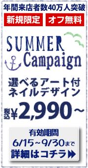 ファストネイルのお得なキャンペーン情報