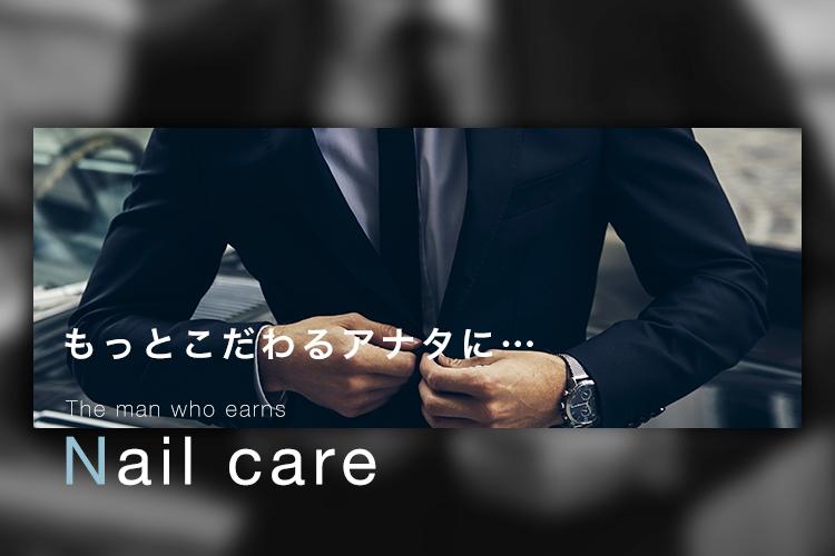 Mens Nail