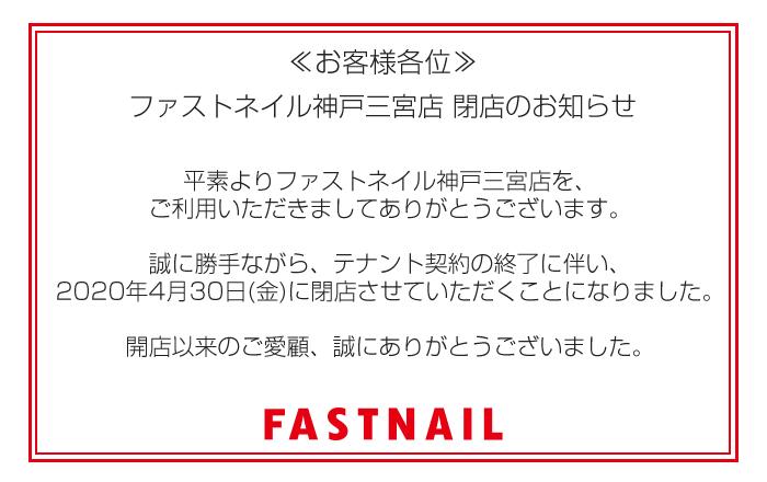 ネイルサロンFASTNAIL(ファストネイル)神戸三宮店閉店のお知らせ 平素よりファストネイル神戸三宮店を、 ご利用いただきましてありがとうございます。   誠に勝手ながら、テナント契約の終了に伴い、 2020年4月30日(金)に閉店させていただくことになりました。  開店以来のご愛顧、誠にありがとうございました。