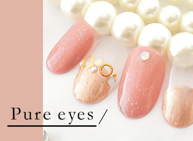 最新 春ネイルデザイン2020 ご紹介 「Pure eyes(ピュア アイズ)ネイルデザイン」SP用