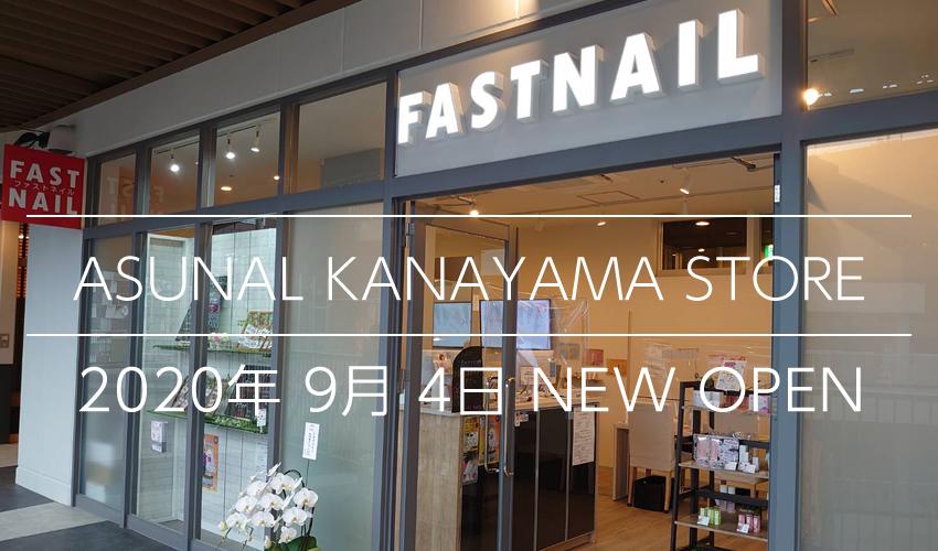 ネイルサロンFASTNAIL(ファストネイル)アスナル金山店