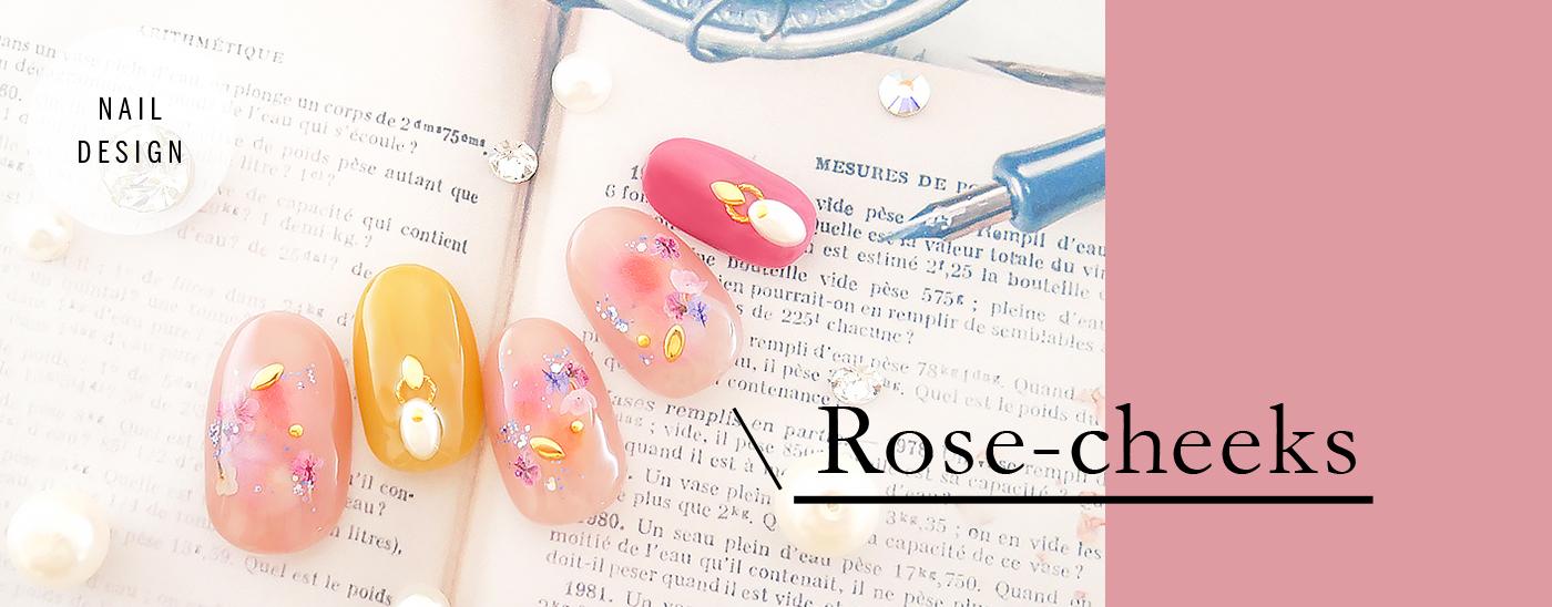 最新 秋ネイルデザイン Rose Cheeks(ローズチーク)ネイルデザイン 2020