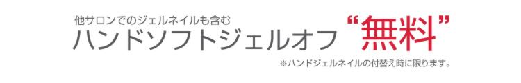 ネイルサロンFASTNAIL(ファストネイル)府中ル・シーニュ店 OPENキャンペーン
